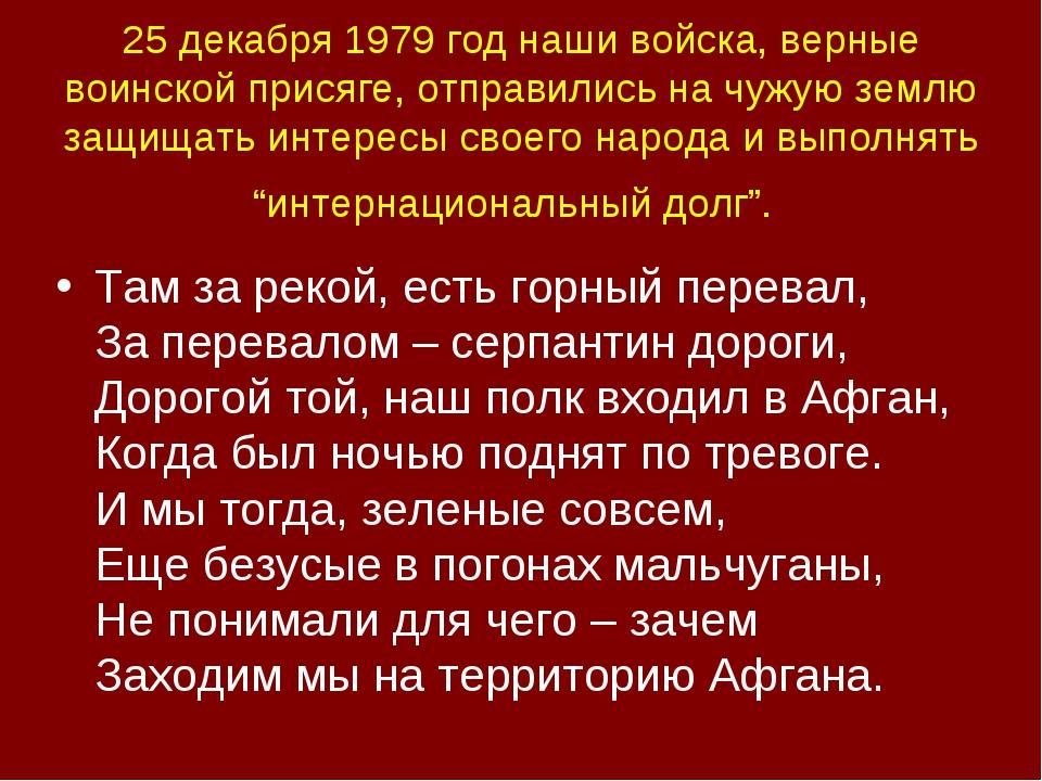 25 декабря 1979 год наши войска, верные воинской присяге, отправились на чуж...