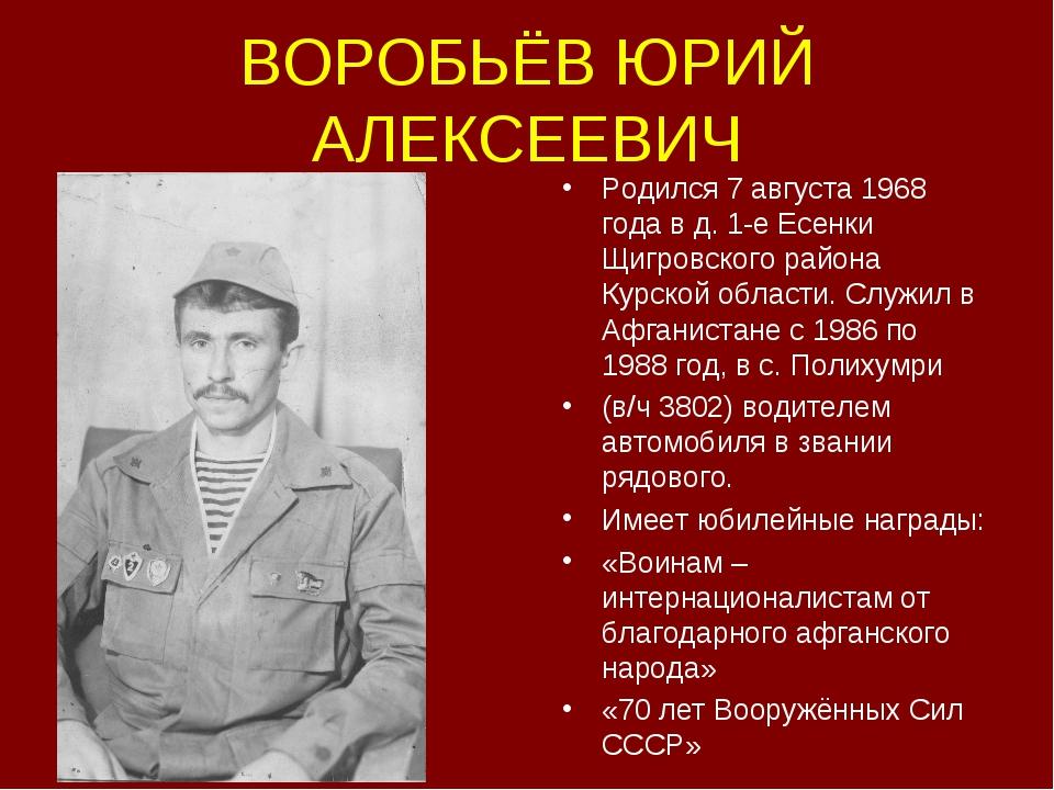 ВОРОБЬЁВ ЮРИЙ АЛЕКСЕЕВИЧ Родился 7 августа 1968 года в д. 1-е Есенки Щигровск...
