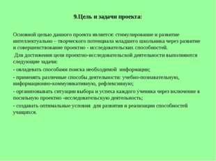 9.Цель и задачи проекта: Основной целью данного проекта является: стимулирова