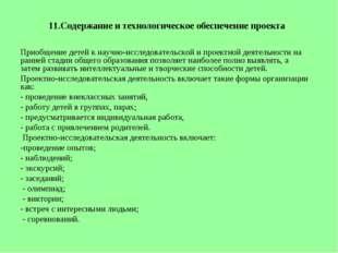 11.Содержание и технологическое обеспечение проекта Приобщение детей кнаучно