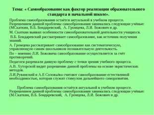 Тема: « Самообразование как фактор реализации образовательного стандарта в на