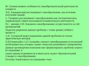 М. Скаткин выявил особенности самообразовательной деятельности учащихся. В.Б.