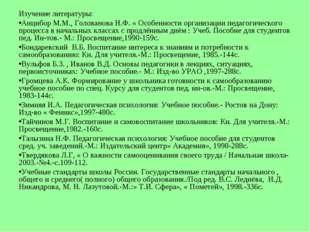 Изучение литературы: Анцибор М.М., Голованова Н.Ф. « Особенности организации