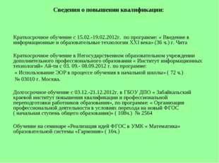 Сведения о повышении квалификации: Краткосрочное обучение с 15.02.-19.02.2012
