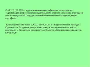 С 03.12-21.12.2012г. курсы повышения квалификации по программе : «Организация