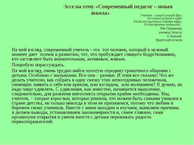 Эссе на тему «Современный педагог – новая школа» Учитель - самый лучший друг...