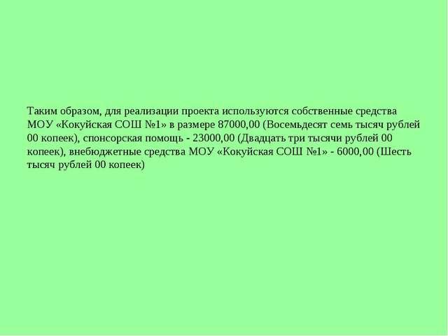 Таким образом, для реализации проекта используются собственные средства МОУ «...