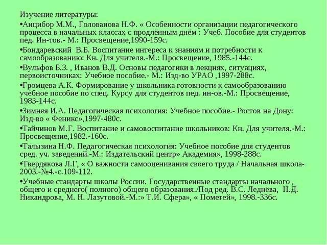 Изучение литературы: Анцибор М.М., Голованова Н.Ф. « Особенности организации...