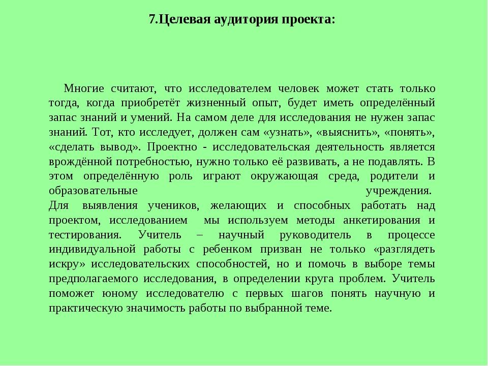 7.Целевая аудитория проекта:   Многие считают, что исследователем человек м...