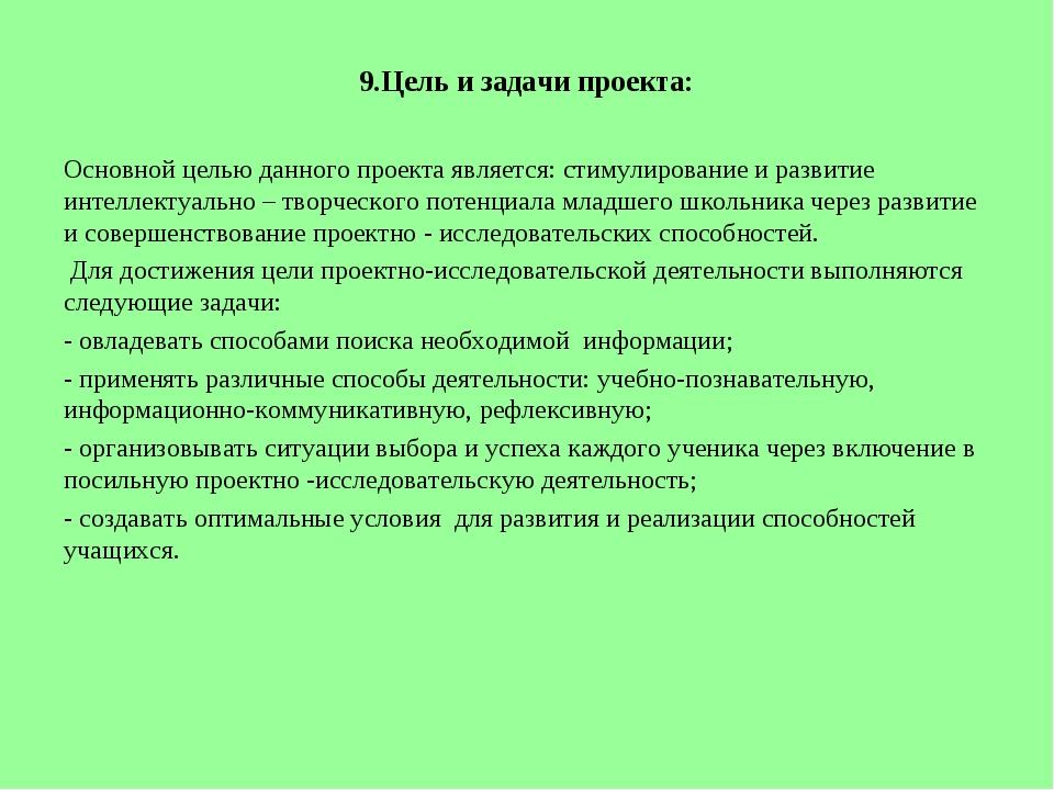 9.Цель и задачи проекта: Основной целью данного проекта является: стимулирова...