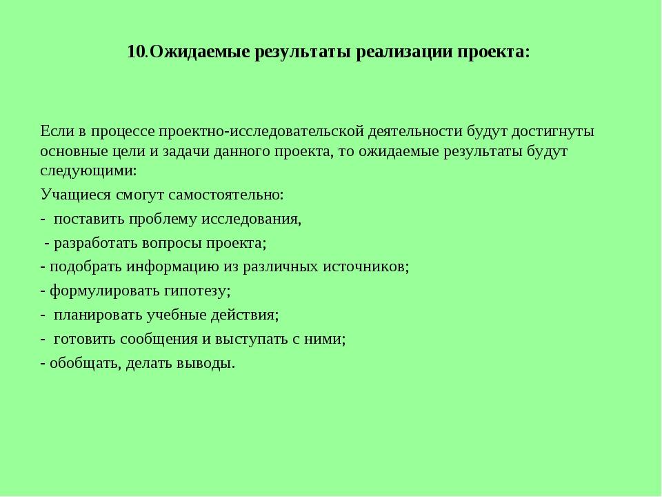 10.Ожидаемые результаты реализации проекта: Если в процессе проектно-исследов...