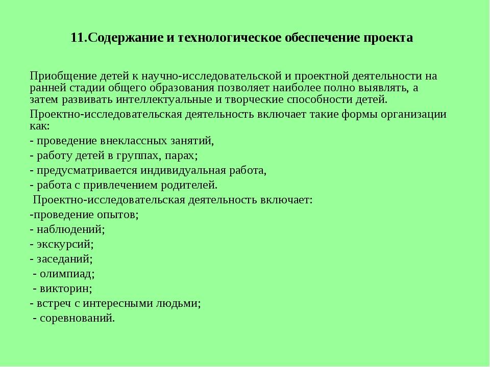 11.Содержание и технологическое обеспечение проекта Приобщение детей кнаучно...