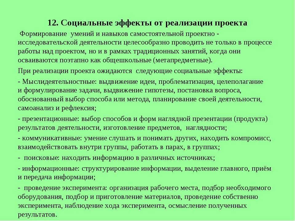 12. Социальные эффекты от реализации проекта Формирование умений инавыков са...