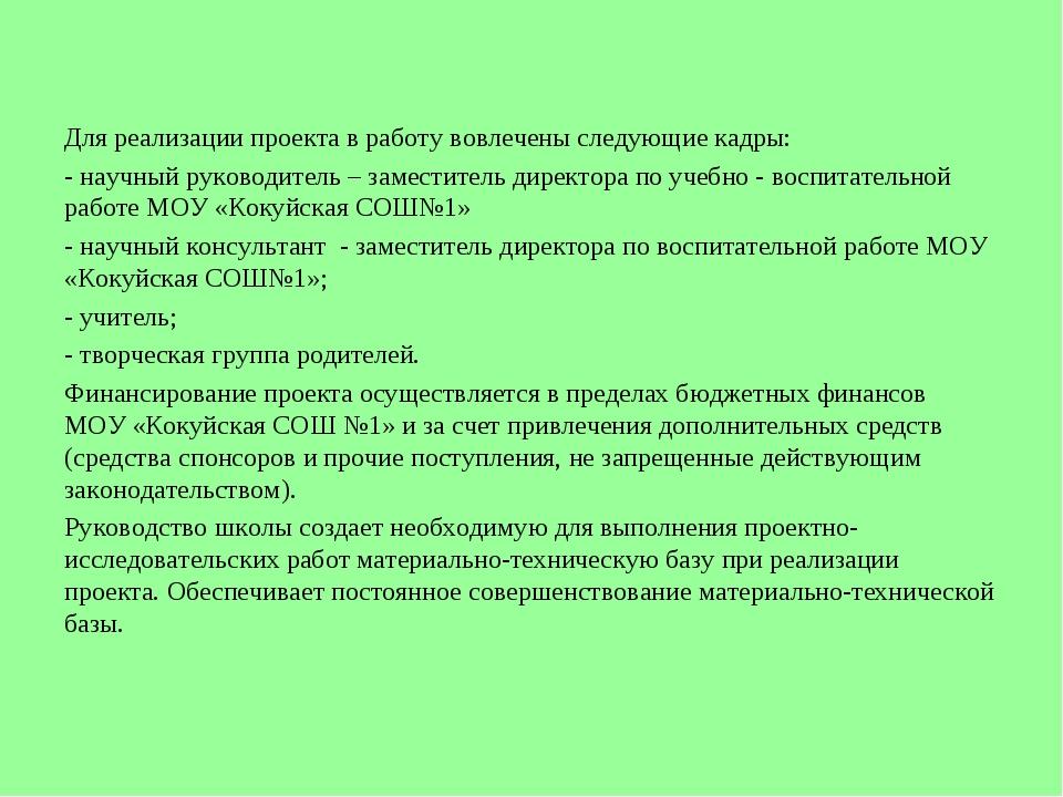 Для реализации проекта в работу вовлечены следующие кадры: - научный руководи...
