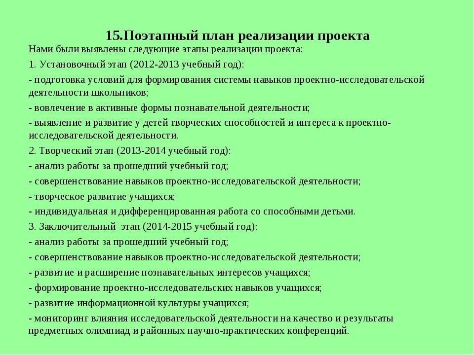 15.Поэтапный план реализации проекта Нами были выявлены следующие этапы реали...