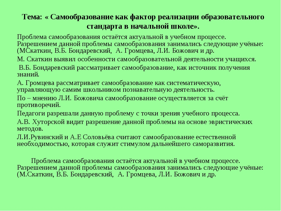 Тема: « Самообразование как фактор реализации образовательного стандарта в на...