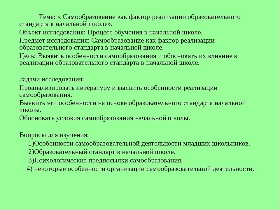 Тема: « Самообразование как фактор реализации образовательного стандарта в н...