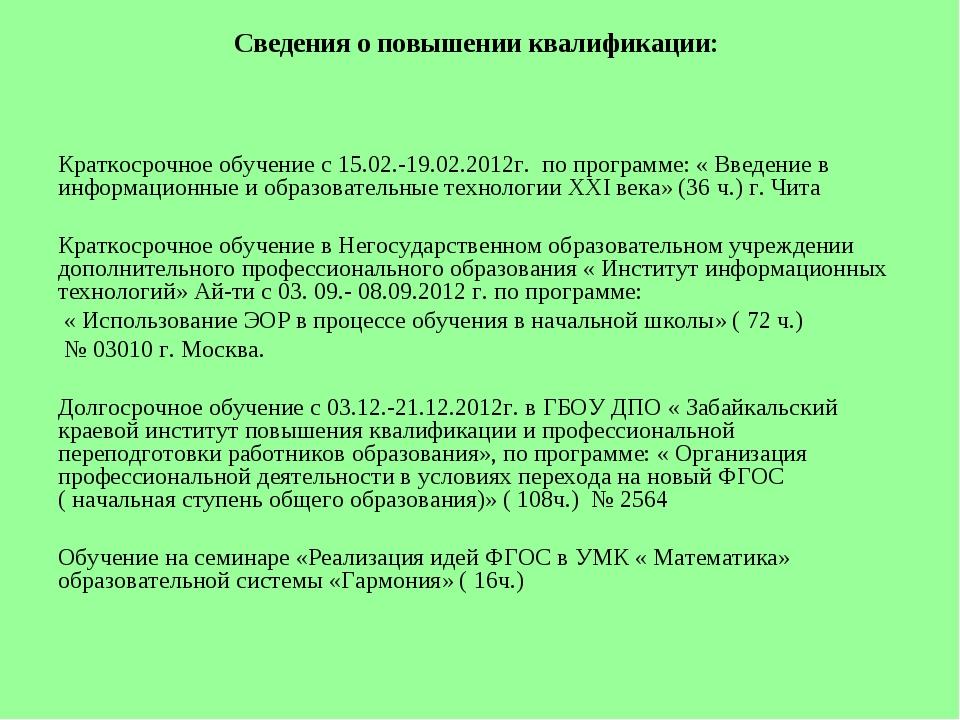 Сведения о повышении квалификации: Краткосрочное обучение с 15.02.-19.02.2012...