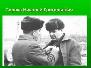 Сорока Николай Григорьевич