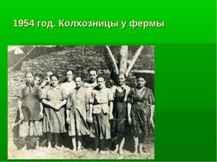 1954 год. Колхозницы у фермы