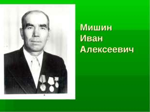 Мишин Иван Алексеевич