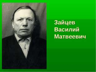 Зайцев Василий Матвеевич