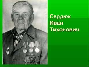 Сердюк Иван Тихонович