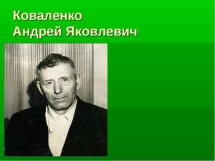 Коваленко Андрей Яковлевич