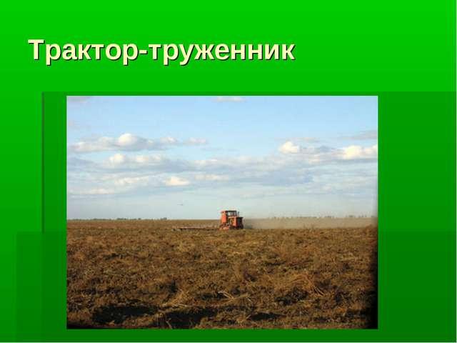 Трактор-труженник