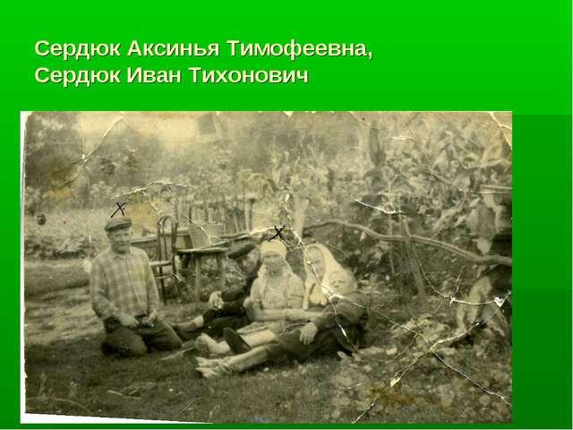 Сердюк Аксинья Тимофеевна, Сердюк Иван Тихонович