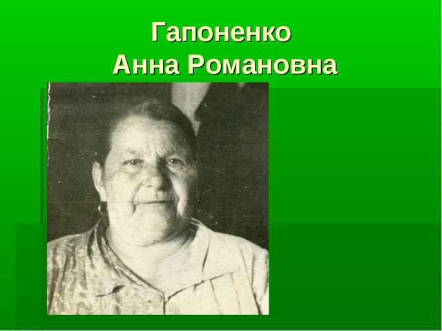 Гапоненко Анна Романовна