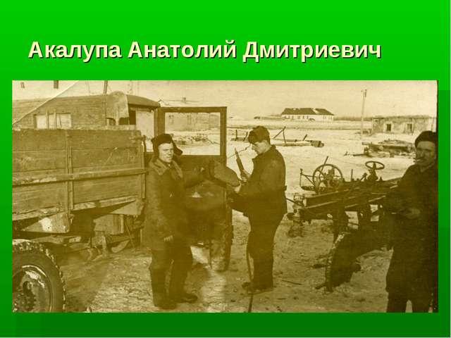 Акалупа Анатолий Дмитриевич