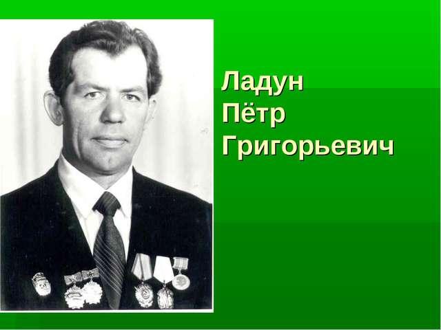Ладун Пётр Григорьевич