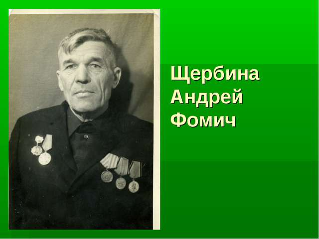 Щербина Андрей Фомич