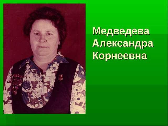 Медведева Александра Корнеевна