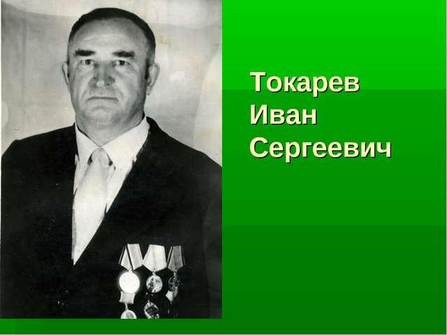Токарев Иван Сергеевич