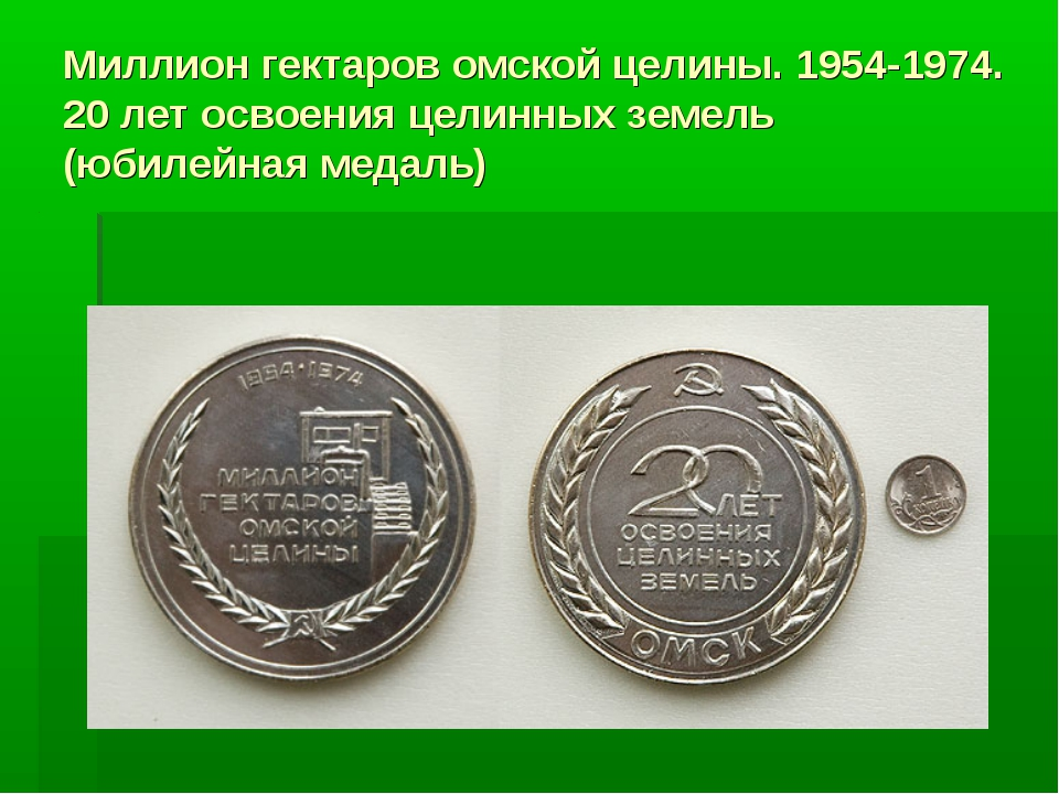 Миллион гектаров омской целины. 1954-1974. 20 лет освоения целинных земель (ю...