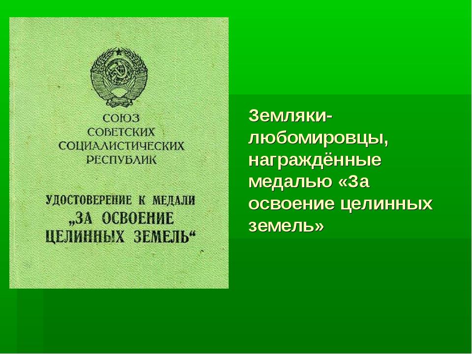 Земляки-любомировцы, награждённые медалью «За освоение целинных земель»