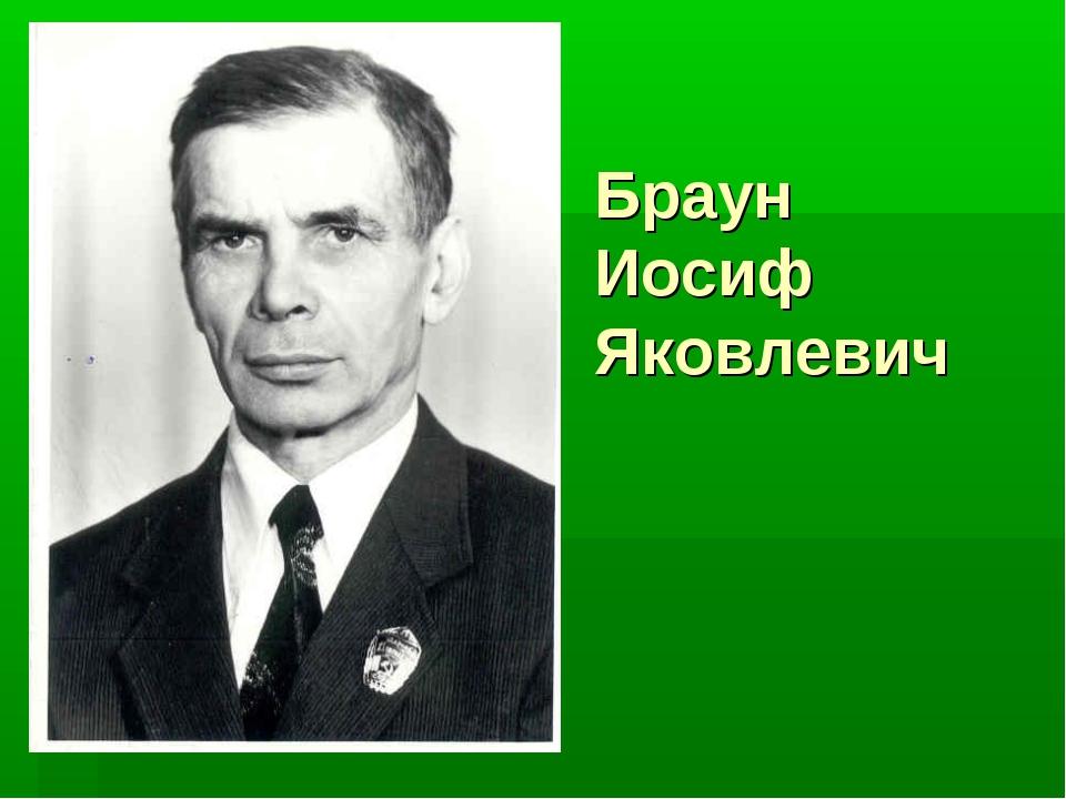 Браун Иосиф Яковлевич