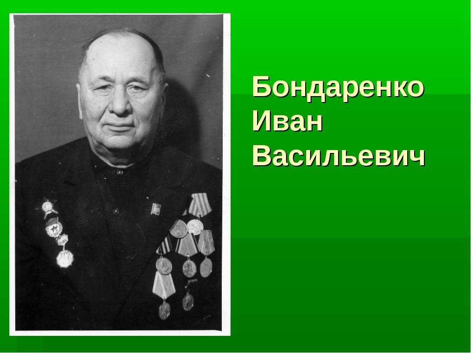 Бондаренко Иван Васильевич