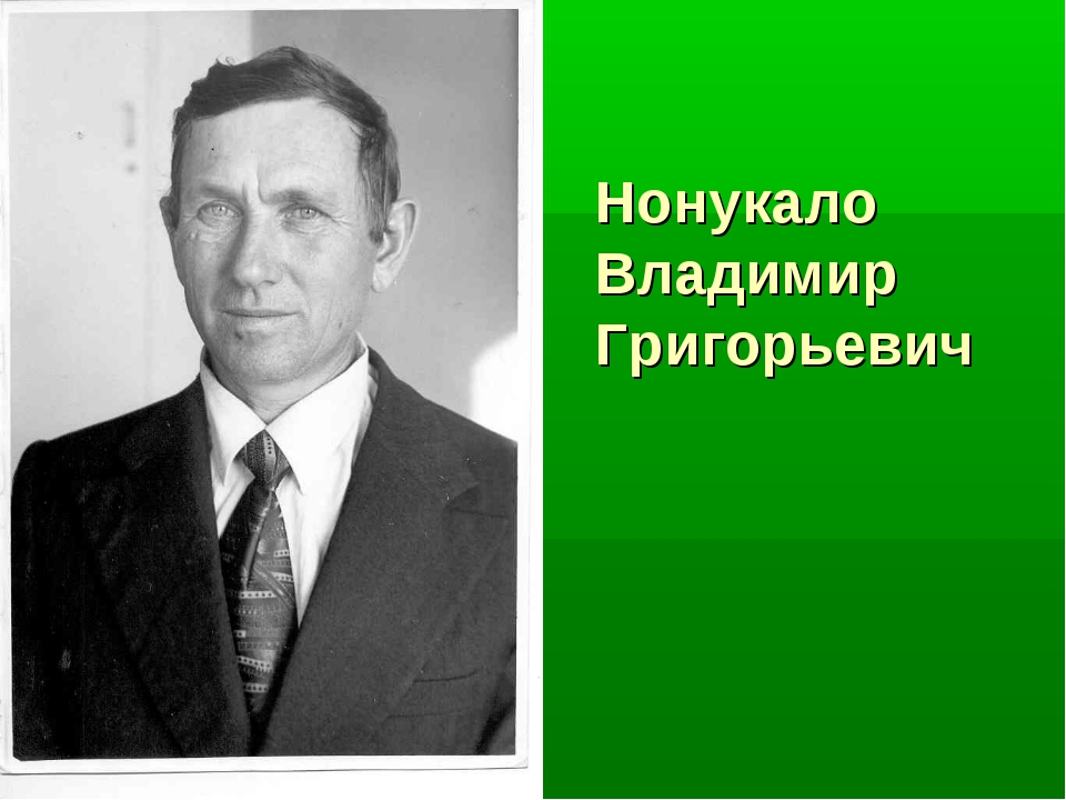 Нонукало Владимир Григорьевич