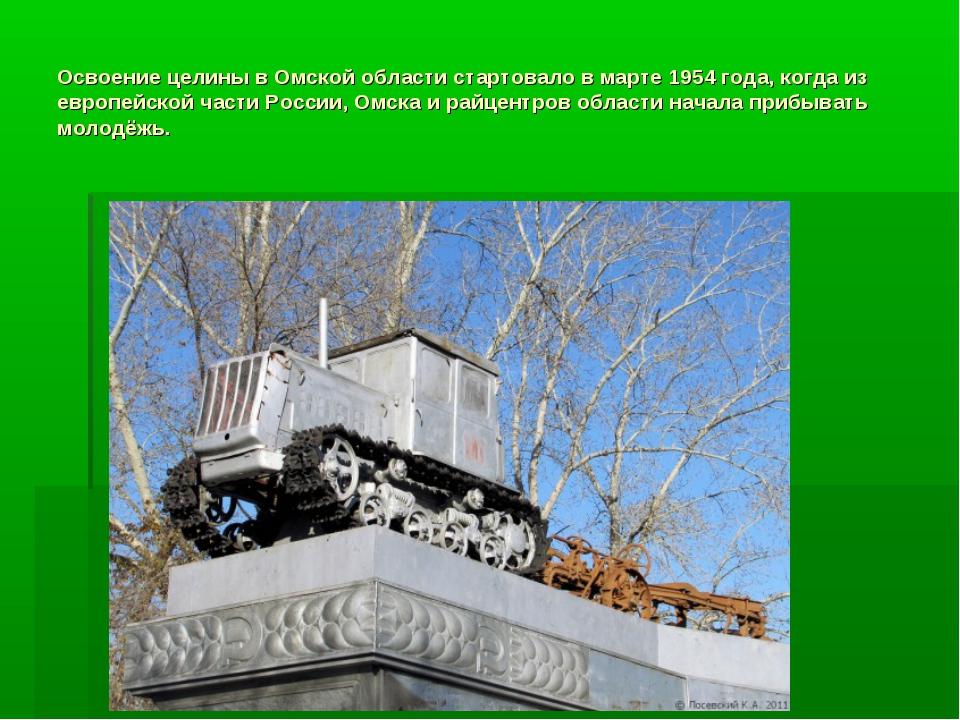 Освоение целины в Омской области стартовало в марте 1954 года, когда из европ...