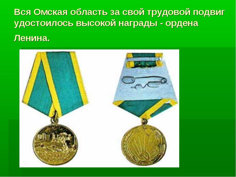 Вся Омская область за свой трудовой подвиг удостоилось высокой награды - орде...