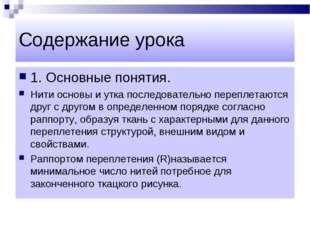 Содержание урока 1. Основные понятия. Нити основы и утка последовательно пере