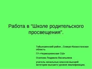 """Работа в """"Школе родительского просвещения"""". Тайыншинский район , Северо-Казах"""