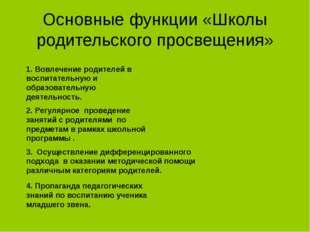 Основные функции «Школы родительского просвещения» 1. Вовлечение родителей в