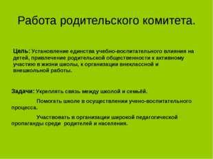 Работа родительского комитета. Цель: Установление единства учебно-воспитатель