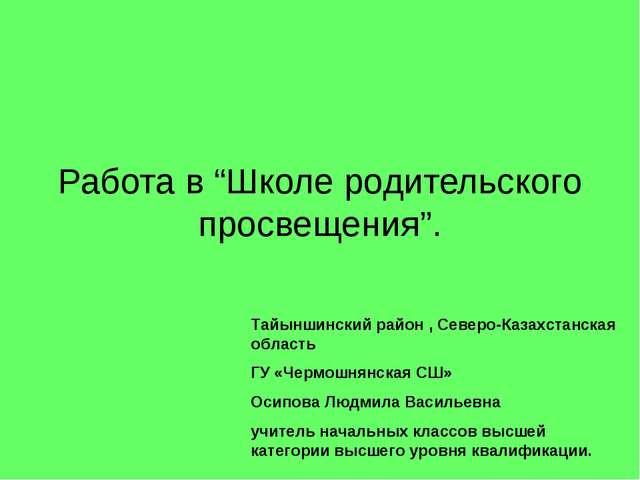 """Работа в """"Школе родительского просвещения"""". Тайыншинский район , Северо-Казах..."""