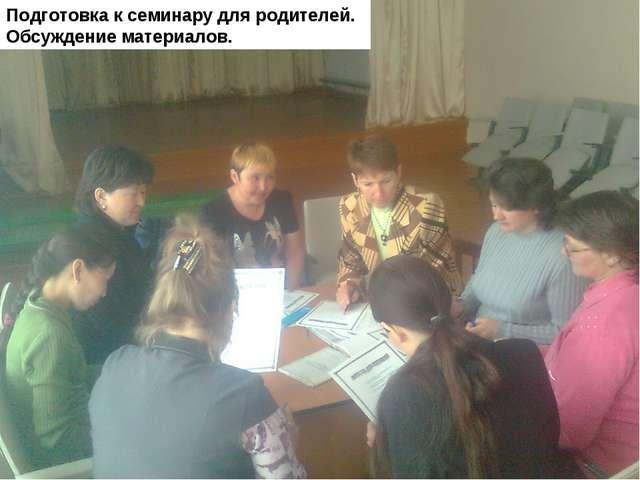 Подготовка к семинару для родителей. Обсуждение материалов.