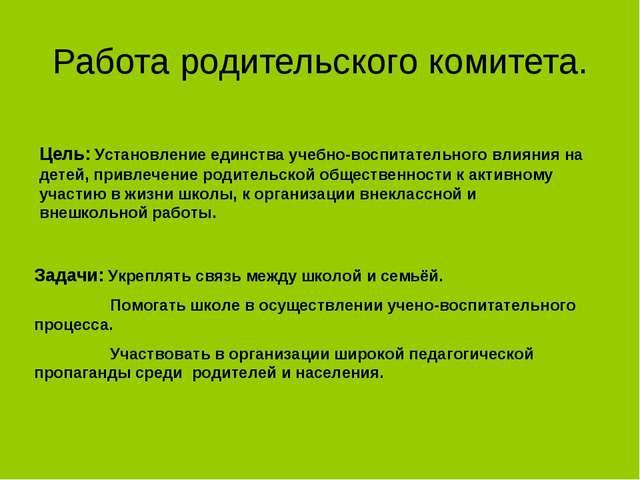 Работа родительского комитета. Цель: Установление единства учебно-воспитатель...